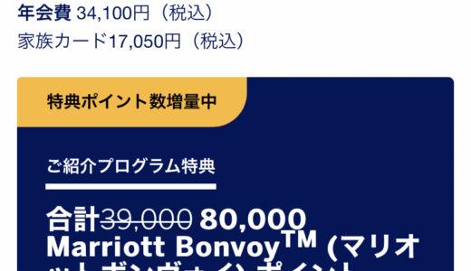 SPGアメックスの入会キャンペーンが過去最高の80,000Pに高騰